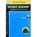 """Петров """"Древо жизни"""" 1 Научно-методическое пособие"""