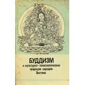 """Абаев """"Буддизм и культурно-психологические традиции"""""""