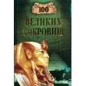100 Великих сокровищ