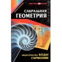 """Прокопенко """"Сакральная геометрия. Энергетические коды гармонии"""""""