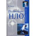 """Ажажа """"Подводные НЛО"""""""