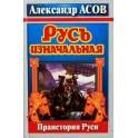 """Асов """"Русь изначальная. Праистория Руси"""""""