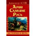 """Асов """"Арии. Славяне. Русь"""""""