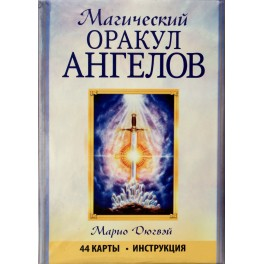 """Дюгвэй """"Магический Оракул Ангелов"""" (book + 44 cards)"""