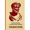 """Аннаева """"Золотые законы и нрав. правила Пифагора"""""""