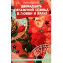 """Андреев """"Двенадцать отражений солнца в любви и браке"""""""