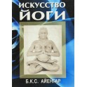 "Айенгар ""Искусство йоги"""