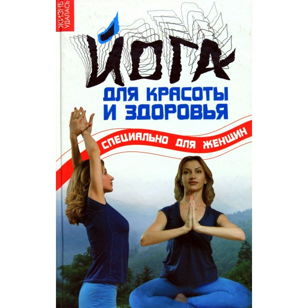 Йога для красоты и здоровья!