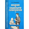 """Медведева """"Введение в социальную геронтологию"""""""