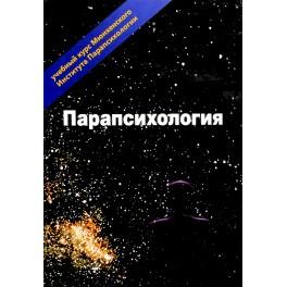 Эзотерика Парапсихология