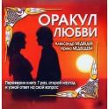 """Медведев """"Оракул любви"""""""