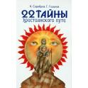 """Серебров """"22 тайны христианского пути"""""""