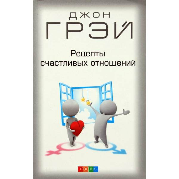 ДЖОН ГРЕЙ РЕЦЕПТЫ СЧАСТЛИВЫХ ОТНОШЕНИЙ FB2 СКАЧАТЬ БЕСПЛАТНО