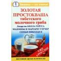 """Агафонов """"Золотая простокваша тибетского молочного гриба"""""""