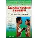 """Асташенко """"Здоровье мужчины и женщины"""""""