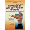 """Асташенко """"Упражнения для внутренних органов при различных заболеваниях"""""""