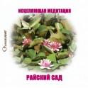 CD Angelight / Исцеляющая медитация / Райский сад
