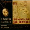 Компактный диск Angelight / Исцеляющая музыка 3 Сеанс / легкие, кишечник