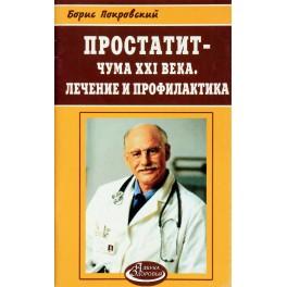 """Покровский """"Простатит - чума XXI века. Лечение и профилактика"""""""