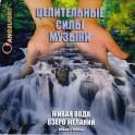 Компактный диск Angelight / Музыка и природа / Живая вода / Озеро желаний