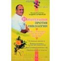 """Алефиров """"Фитотерапия против онкологии"""""""