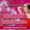 Angelight / Мотивирующий настрой / Сексуальность и привлекательность