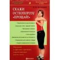 """Асташенко """"Скажи остеопорозу """"Прощай"""". Питание и фитнес-тренинг, укрепляющие кости тела"""""""