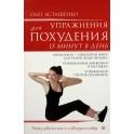 """Асташенко """"Упражнения для похудения. 15 минут в день"""""""