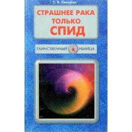 """Свищева """"Страшнее рака только СПИД"""" 8"""