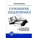 """Амонашвили """"Гуманная педагогика"""" 2"""