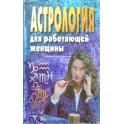 """МакКензи """"Астрология для работающей женщины"""""""