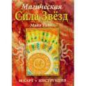 """Уайт """"Магическая сила звезд (book + 40 cards)"""
