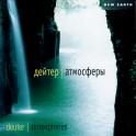 Deuter / Атмосферы / Atmospheres