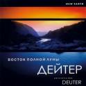 Deuter / Восток Полной Луны