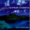 Deuter / Голубая Планета / Earth blue