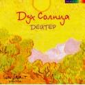 Deuter / Дух Солнца