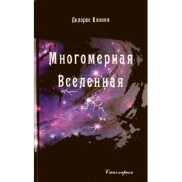 """Долорес Кэннон """"Многомерная Вселенная"""" 2"""