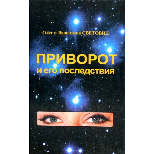 Книга: Приворот и его последствия - Дмитрий