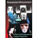 """Владимир Микушевич """"Новые расследования старца Аверьяна"""""""