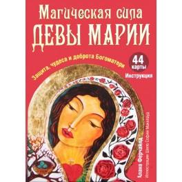 """Алана Ферчайлд """"Магическая сила Девы Марии"""" (кн + 44 карты)"""