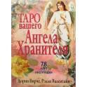 "Вирче ""Таро Вашего Ангела-хранителя"" (book + 78 cards)"