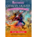 "Анджела Хартфилд ""Магический оракул любви"" (50 cards+book)"