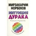 """Мирзакарим Норбеков """"Интуиция дурака. Все решения внутри вас"""""""