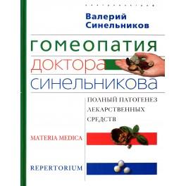 """Синельников """"Гомеопатия доктора Синельникова"""" + CD"""