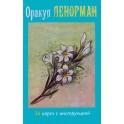 Cards Оракул Ленорман (Russian language)