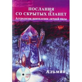 """Альмин """"Послания со скрытых планет. Астрология накопления личной силы"""" + CD"""