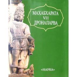 Махабхарата. Дронапарва или книга о Дроне. Книга VII