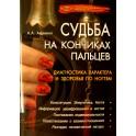 """Авдеенко """"Судьба на кончиках пальцев. Диагностика характера и здоровья по ногтям"""""""