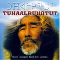 Dream Music / Tuhaalruuqtut / Песни народов Крайнего Севера