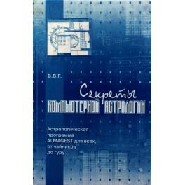 """В.В.Г. """"Секреты компьютерной астрологии"""" + CD"""